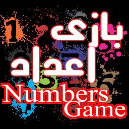 بازی ارزش مکانی اعداد 1 تا 999