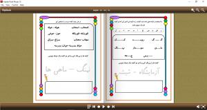 کتاب ورق زن دقت به نشانه ها و جمله سازی