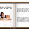 کتاب ورق زن بهبود وارونه نویسی و قرینه نویسی