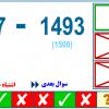 بازی گرد کردن و تفریق اعداد 2 و 3 رقمی