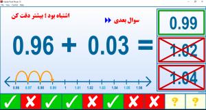 نرم افزار یادگیری و مرور جمع اعداد اعشاری