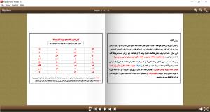 کتاب ورق زن ترکیب بخش ها و بهبود خواندن