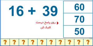 بازی گرد کردن و جمع اعداد