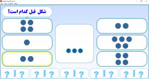 نرم افزار در هر مرحله 10 سوال دارد و بعد از زدن روی کلید شروع مجدد ؛ کلا سوالات و اعداد تغییر می کند و تکراری نیست نرم افزار در فرمت اگزه و بدون نیاز به نصب می باشد و روی هر کامپیوتر ولپ تاپی فقط با دوبار کلیک کردن اجرا می شود. این نرم افزار مناسب دانش آموزان پایه دومابتدایی و بالاتر می باشد تصاویری از محیط نرم افزار
