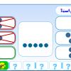 نرم افزار در هر مرحله 10 سوال دارد و بعد از زدن روی کلید شروع مجدد ؛ کلا سوالات و اعداد تغییر می کند و تکراری نیست نرم افزار در فرمت اگزه و بدون نیاز به نصب می باشد و روی هر کامپیوتر ولپ تاپی فقط با دوبار کلیک کردن اجرا می شود. اين نرم افزار مناسب دانش آموزان پایه دومابتدایی و بالاتر می باشد تصاویری از محیط نرم افزار