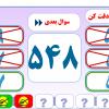 بازی شناخت قبل و بعد اعداد 2 و 3 رقمی
