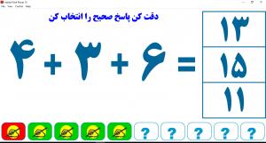 بازی جمع 3 عدد یک رقمی با هم