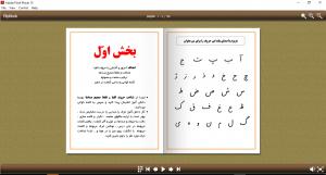 کتاب ورق زن تقویت جمله سازی و استدلال